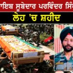 Punjab CM announces ex-gratia, job for Martyr Naib Subedar Parwinder Singh