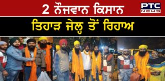 Two Punjab youths arrested by Delhi Police released from Tihar Jail