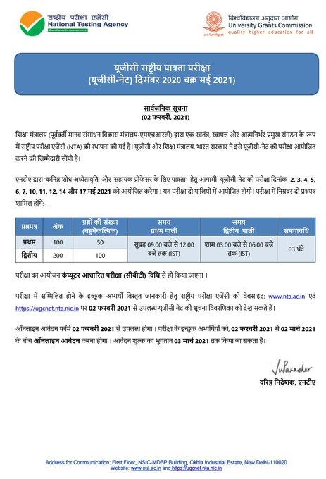 UGC-NET exam