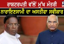 President Ram Nath Kovind accepts resignation of Puducherry chief minister V Narayanasamy