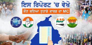 Punjab MC Results