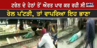 Rohtak Train Viral Video