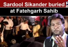 Sardool Sikander Cremation: Sardool Ji buried at Fatehgarh Sahib