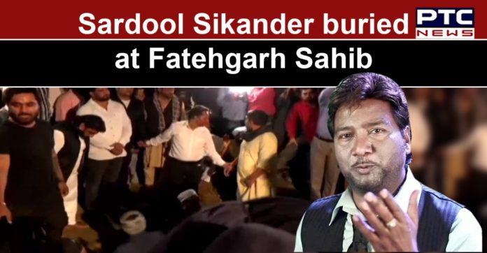 Sardool Sikander Cremation: Sardool Ji buried at Fatehgarh Sahib