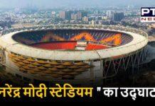 Motera Stadium Inauguration