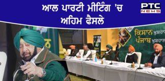 All-party meet passes resolution seeking immediate withdrawal of farm laws, to send delegation to PM
