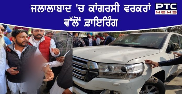 Congress workers open fire on Shiromani Akali Dal workers in Jalalabad, 2 injured