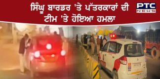 Journalists returning from Delhi dharna attacked at Singhu Border Delhi