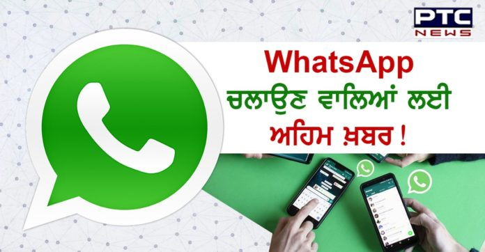 If you run WhatsApp, don't forget these 7 mistakes, it can be jail
