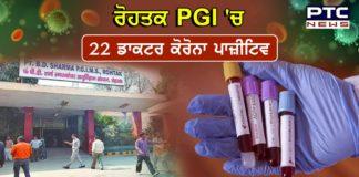 Coronavirus: 22 doctors have been found corona positive in Rohtak PGI