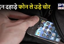 Mobile Theft in Chandigarh