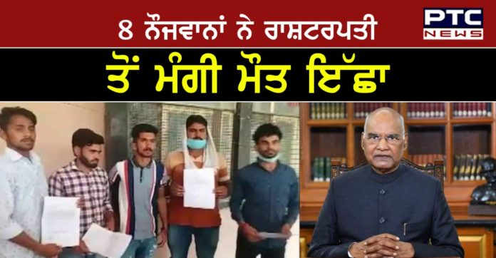 hisar : 8 youths demand death sentence from President in support Farmers Protest