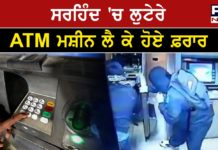 Robbers Put cash ATM in Fatehgarh Sahib , Footage captured on CCTV cameras