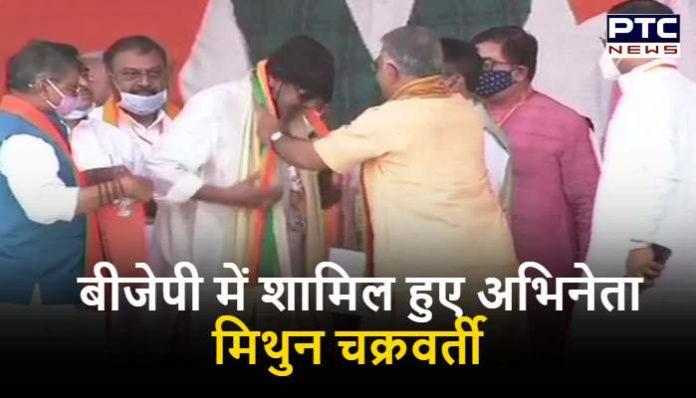Actor Mithun Chakraborty joins BJP