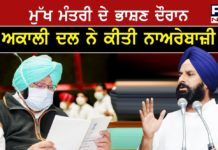 Punjab Vidhan Sabha adjourned for 15 minutes after Punjab CM speech in English
