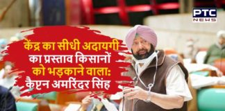 Amarinder Singh on Centers Proposal
