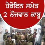 Amritsar Police arrested 2 youths with heroin and 500 Drug Tablets