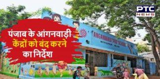 Anganwari Centers Closed in Punjab