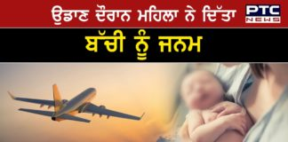 Baby born on IndiGo's Bengaluru-Jaipur flight with help of crew, doctor