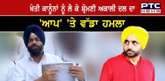 Bhagwant Mann Signature to Essential Commodities Act, 2020 in meeting parliamentary Standing Committee