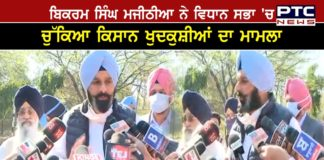 Bikram Singh Majithia raised the issue of farmer suicides in the Vidhan Sabha