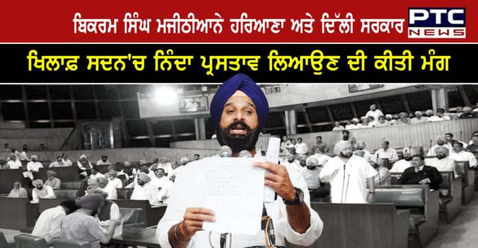 Bikram Singh Majithia Demands motion of condemnation in the House against Haryana and Delhi government