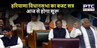 Haryana Budget 2021
