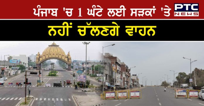 Curfew In Punjab : Silence will be observed from 11 a.m. to 12 p.m. in memory of those killed in the COVID-19 pandemic