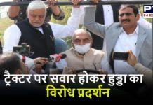 Congress Leader Bhupinder Singh Hooda