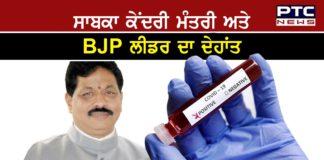 Former Union Minister and BJP leader Dilip Gandhi dies of Covid-19 at Delhi hospital