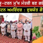 Captain Amarinder Singh takes U-turn on VIP culture in Punjab : Dushyant Kumar Gautam