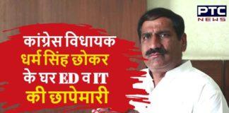 Congress MLA Dharam Singh Chhokar