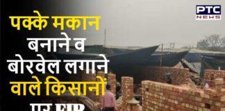 FIR on Farmers