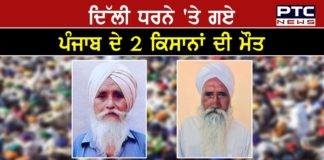 Farmer killed in road accident at Singhu border ,2nd Farmers death in Punjab