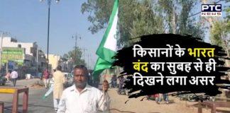 Bharat Bandh Updates in Hindi
