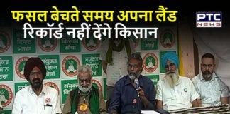 Samyukt Kisan Morcha Meeting