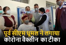 Dhumal gets COVID19 vaccination