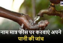 Water Purity Test Haryana
