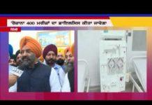 Opening of Dialysis Hospital at Gurdwara Bala Sahib