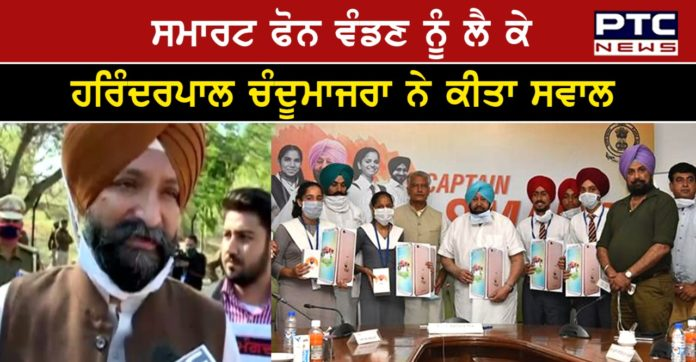 SAD MLA Harinderpal Singh Chandumajra questioned of smartphones to the youth of Punjab