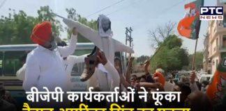 BJP Protest In Haryana