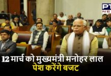 Budget Session Haryana