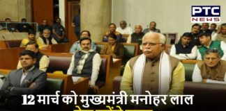 Budget Session Haryana