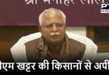 Manohar Lal Khattar Appeal to Farmers
