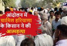 Haryana farmer commits suicide