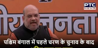 Amit Shah on West Bengal Election