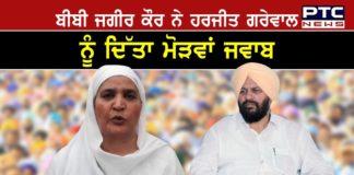 Bibi Jagir Kaur replied to BJP leader Harjit Singh Grewal letter