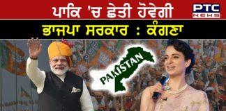 """Kangana Ranaut Reacts On India Providing COVID-19 Vaccine To Pakistan ,""""Waha Bhi Jald Hi BJP Ki Sarkar Hogi"""""""