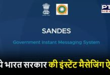 What is Sandesh App