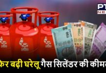 Check LPG Cylinder Price